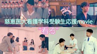 """慈恵医大看護学科 movie """"看る"""""""