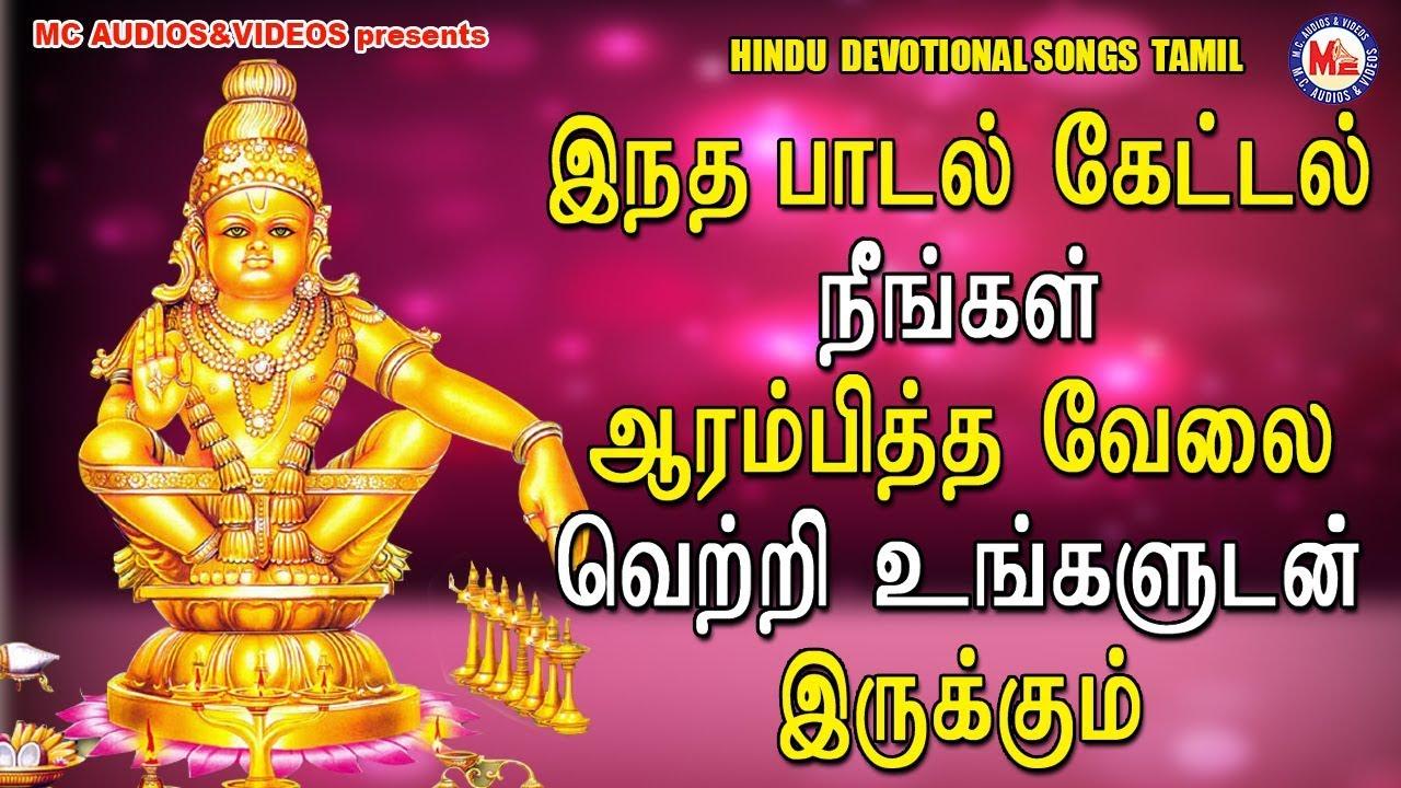 BEST AYYAPPAN SONGS IN TAMIL |Ayyapan padal | Best Tamil