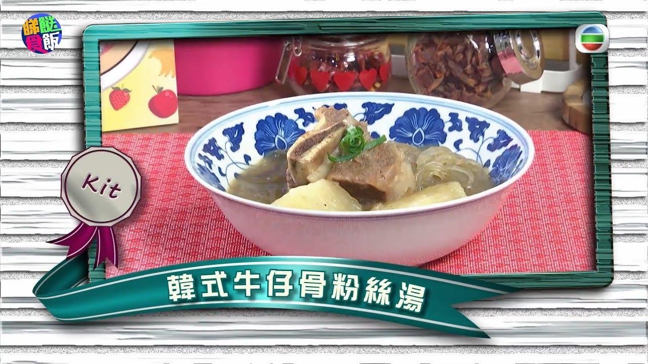 停課不停煮 韓式牛仔骨粉絲湯