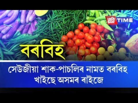 People in Assam consume vegetables drenched in poisonous pesticides and chemicals