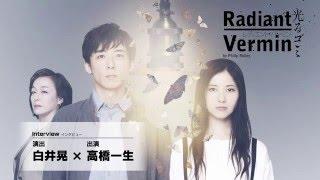 『レディエント・バーミン Radiant Vermin』 2016年7月12日(火)~31日...