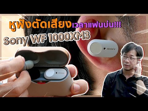 รีวิว หูฟัง Sony รุ่น WF 1000XM3 ตัดเสียงเทพ แฟนใครชอบบ่นต้องดูอะ - วันที่ 02 Aug 2019
