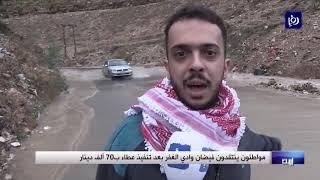 مواطنون ينتقدون فيضان وادي الغفر بعد تنفيذ عطاء بـ70 ألف دينار (27.12.2019)
