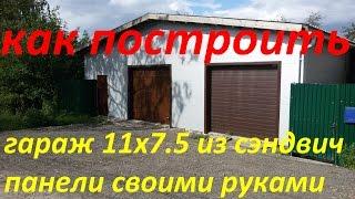 видео Строим гараж-мастерскую под ключ