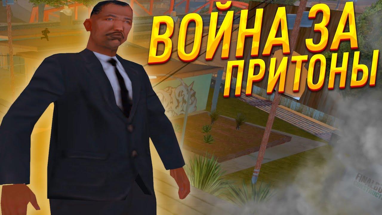 #6 БУДНИ ЛИДЕРА ФБР НА ARIZONA RP YUMA   ВОЙНА ЗА ПРИТОНЫ