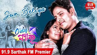 Only Pyar   Sun Beliya Full Audio   Babushan & Supriya   Banner: Moon Shine Entertainment