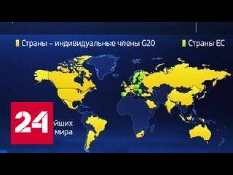 Мир в цифрах. Какие страны G20 набирают экономический вес?