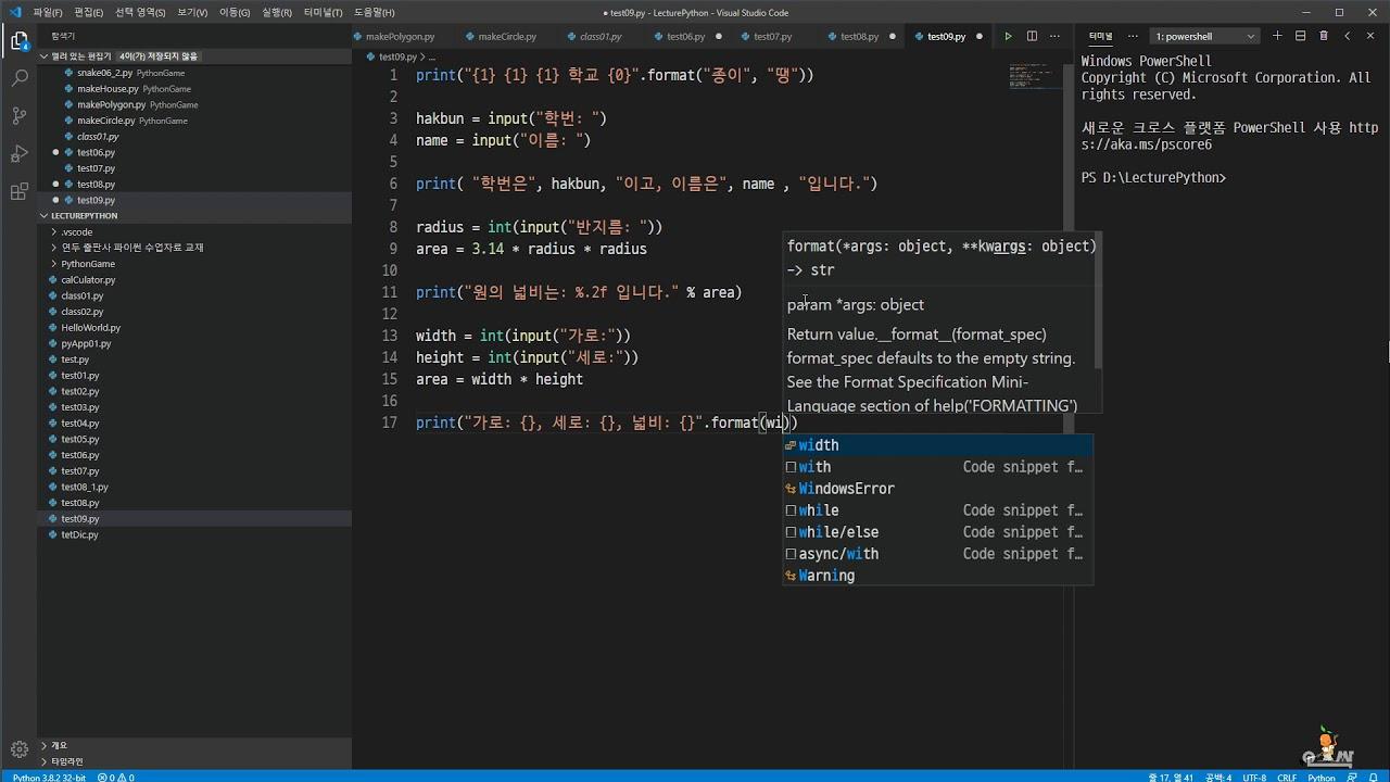 10 파이썬 입출력 함수 포맷함수 - YouTube