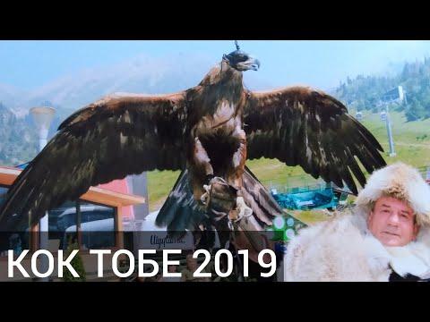 Самое красивое место в Алматы гора Кок Тобе. Только уехали ,начался пожар. Обзор Коктобе . 2019