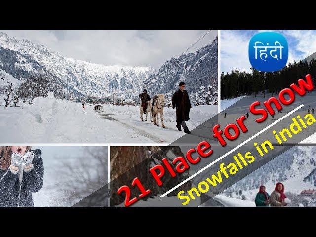 21 Snow Places of india   स्नोफॉल का मजा भारत में