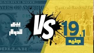 مصر العربية | سعر الدولار اليوم الأحد في السوق السوداء 5-2-2017
