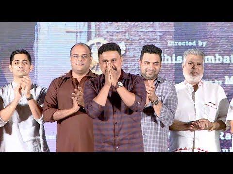 Kammara Sambhavam Audio Launch | Dileep |...