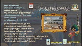 O Our Leader Imaamus Sailaan Sheikh Musthafa Waliy