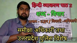 हिन्दी व्याकरण पाठ 2 // शब्द -विचार || शब्दों के प्रकार|| तत्सम- तद्भव || विकारी- अविकारी|| Hindi
