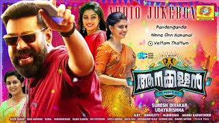 Aanakkallan | Official Audio Songs Jukebox | Biju Menon | Nadirshah | Suresh Divakar