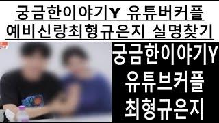 궁금한이야기Y 유튜버 커플 예비신랑 최형규 은지 신상 실명찾기