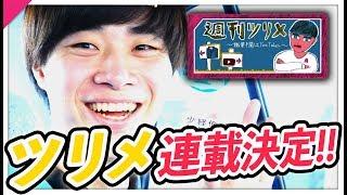 【快挙】YouTuber初のエッセイ連載!!