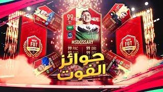 جوائز الفوت تشامب و الرايفلز.. اكثر من 15 لاعب مطور FIFA19