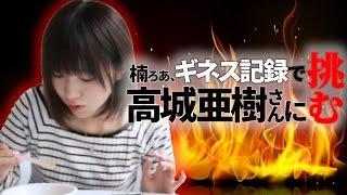 高城さんの動画   ▷︎https://www.youtube.com/watch?v=IGh-OCRk3n8 Vlog...