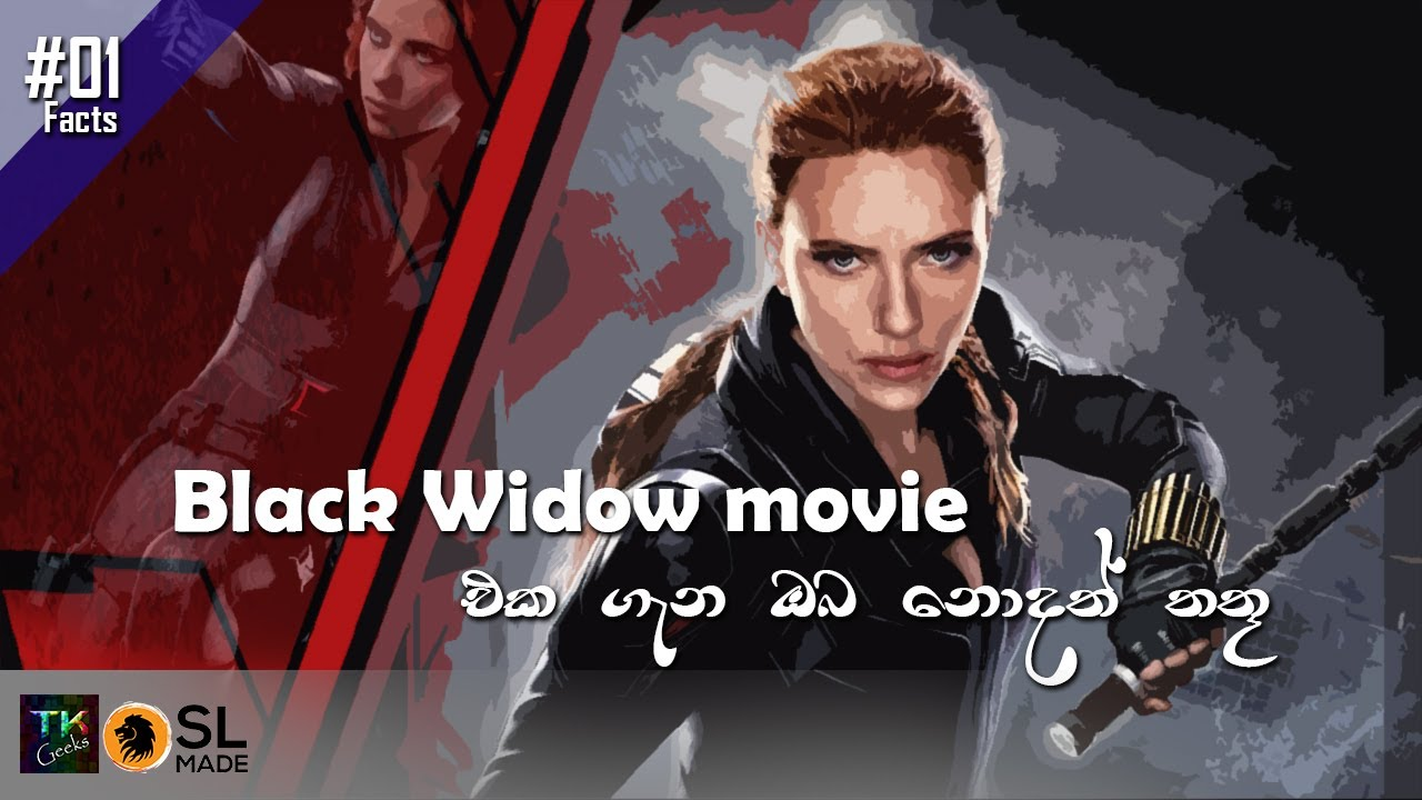 Episode 01  | Facts about the upcoming movie - Black Widow | ඔබ නොදත් තතු