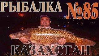 Рыбалка в Казахстане обзор 85 Майская рыбалка 2019 Нур-Султан