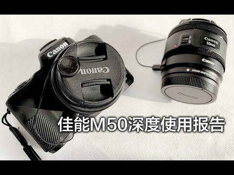 Review | 佳能 Canon M50深度使用体验 VLOG拍摄小技巧