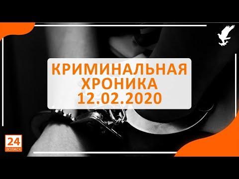 Криминальная хроника 12.02.2020.