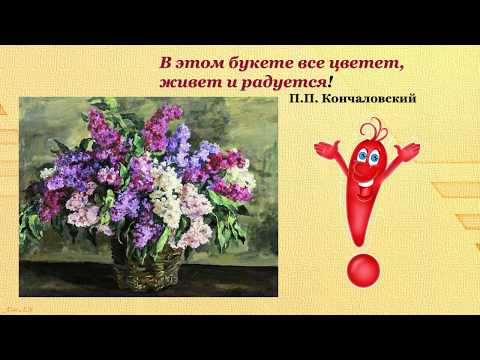 5 класс УРР 4  П Кончаловский Сирень в корзине