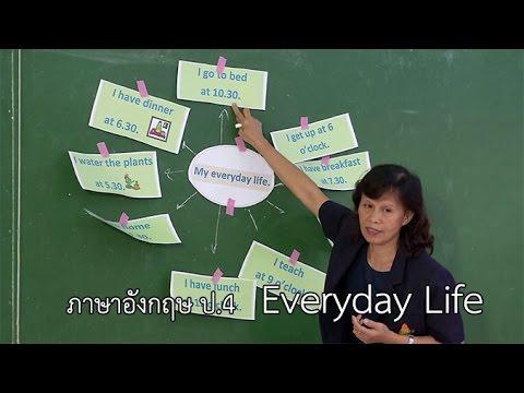 ภาษาอังกฤษ ป.4 Everyday Life  ครูเกล็ดทอง ภู่ไพศาล