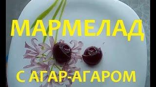 Мармелад с агар-агаром(рецепт полезного и вкусного мармелада без желатина 1. агар-агар - 2 чайные ложки 2. вода - 0,5 стакана 3. ягодное..., 2016-01-03T17:11:00.000Z)