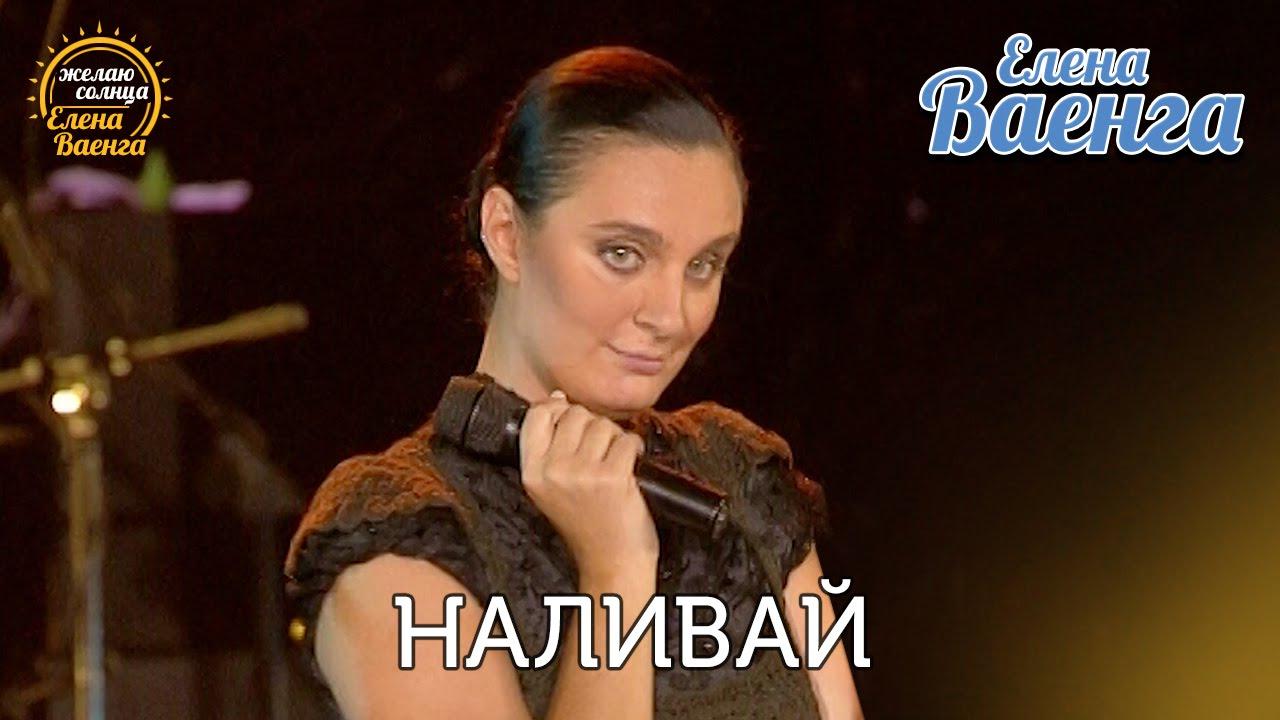 "Елена Ваенга — Наливай ""Желаю солнца"" HD"