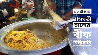 ৩০ টাকায় বাসমতি চালের গরুর বিরিয়ানী | Hyderabadi Dum Biryani | World's Cheapest Biryani in Kolkata