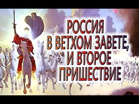 Предсказание - РОССИЯ В ВЕТХОМ ЗАВЕТЕ и Второе Пришествие, Третья Книга Ездры!