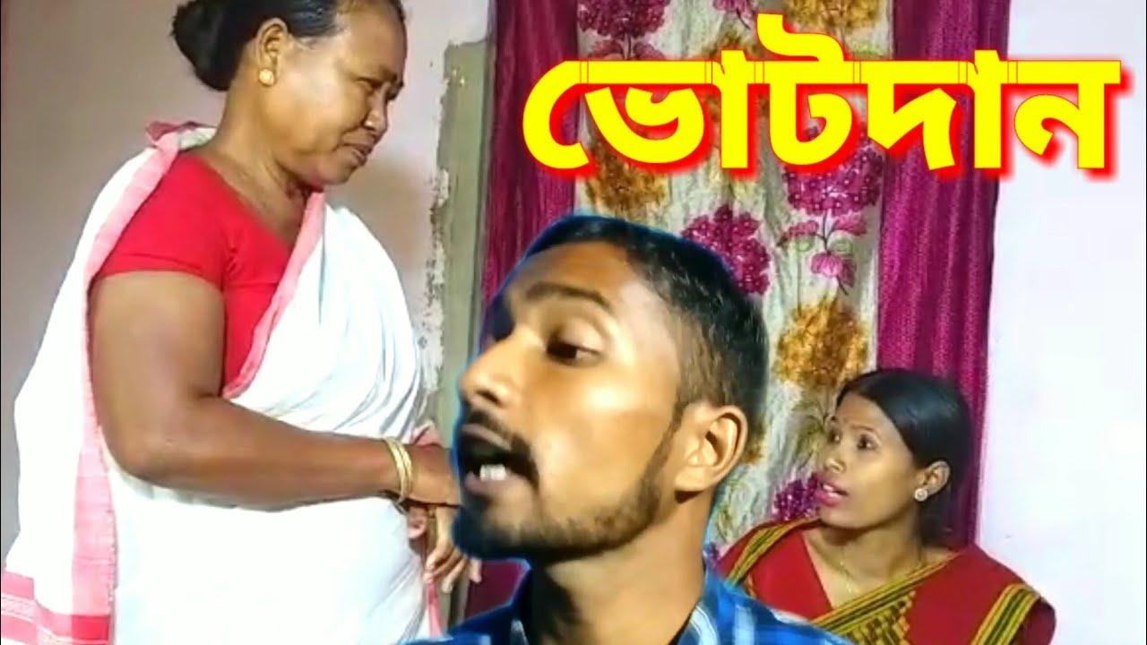 Download ভোটদান /#comedy video Assamese short film/Assamese movie,