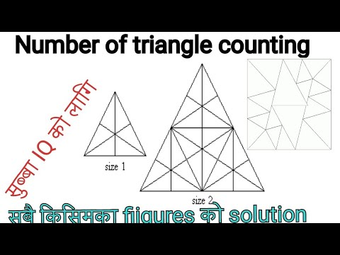 Counting figure (part 1 )|| Number of Triangles|how many triangles are in this figure