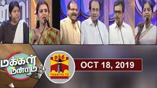 (18/10/2019)  Whom should we vote for in Vikravandi, Nanguneri by polls? | Makkal Mandram