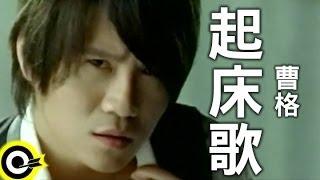 曹格 Gary Chaw【起床歌】Official Music Video Mp3