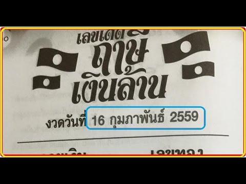 หวยซองฤาษีเงินล้าน งวดวันที่ 16/02/59