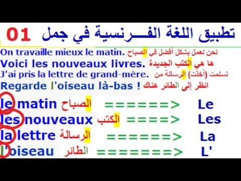 تطبيق قواعد اللغة الفرنسية في جمل مترجمة للغة العربية تعلم اللغة الفرنسية بسهولة وسرعة