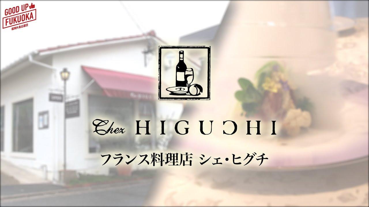 閑静な住宅街に佇む、寛ぎのレストラン【フランス料理店 Chez HIGUCHI】