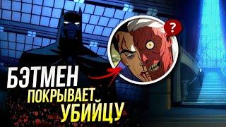Бэтмен Долгий Хэллоуин 2 часть Разбор Обзор Отсылки и пасхалки