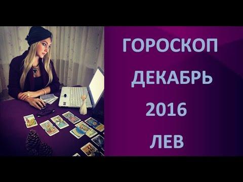 завтра между гороскоп рыбы декабрь 2016 Знаменский женский