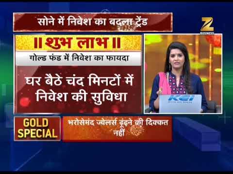 Money Guru Diwali Special: Invest in Gold Savings Fund | गोल्ड सेविंग्स फण्ड में करें निवेश