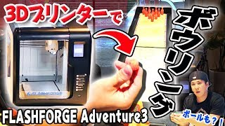 【FLASHFORGE Adventure3 】男心をくすぐる家庭用3Dプリンターでボウリングのピンとボールを作って遊んでみた!