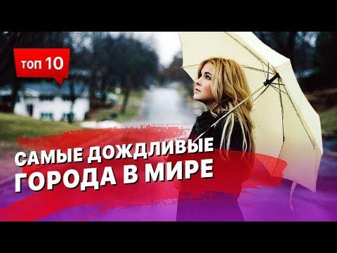 10 самых дождливых городов Мира