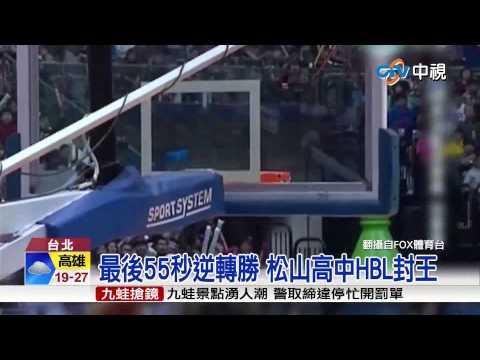 【中視新聞】最後55秒逆轉勝 松山高中HBL封王 20150309