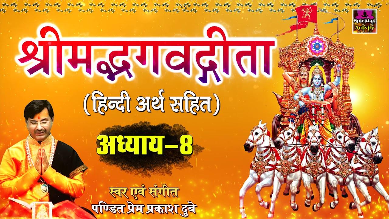 श्रीमद भगवद गीता सार- अध्याय 8 | Shrimad Bhagawad Geeta | Chapter 8 | Prem Prakash Dubey