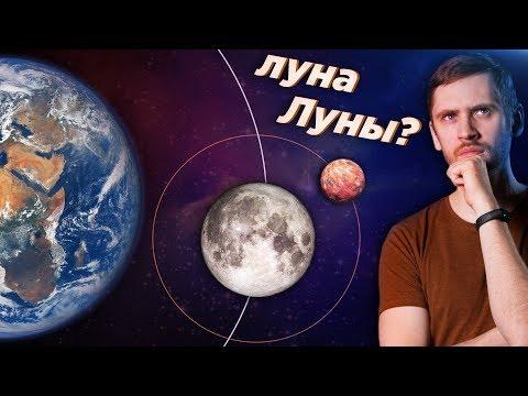 Луны лун: возможны ли спутники у спутников планет? Почему мы их не наблюдаем?