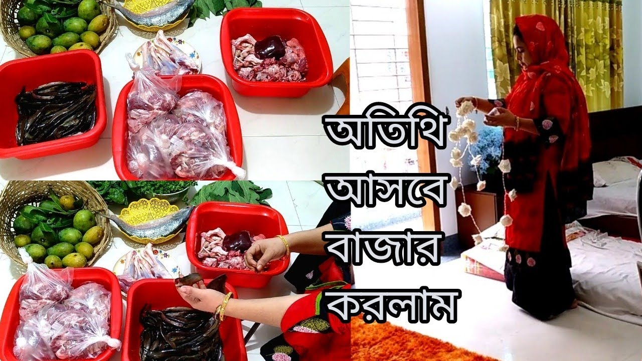 অতিথি আসবে আমার বাড়িতে  বাজার করলাম বাজার গোছাই BD Mukta