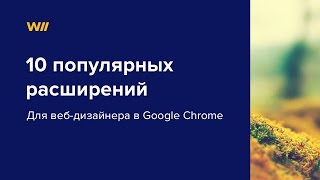 видео Популярные плагины для Google Chrome